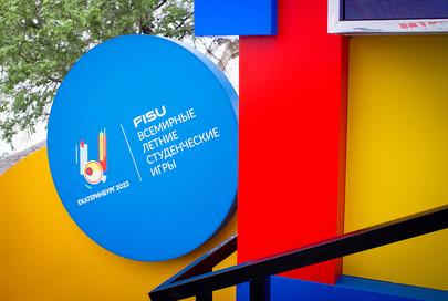 Подготовка к Всемирным студенческим играм ФИСУ 2023 идёт по плану